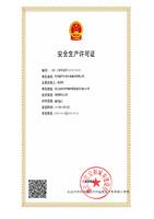 杭州盛平安许生产许可证2023.jpg