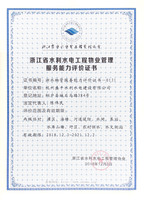杭州盛平服务能力评价证书.jpg